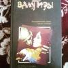 Купить книгу Олшеври Барон - Вампиры