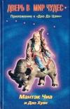 Купить книгу Мантэк Чиа, Дао Хуан - Дверь в мир чудес: приложение к Дао Дэ Цзин