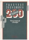 Купить книгу Киперман, Г.Я. - Рыночная экономика: 200 терминов