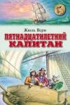 купить книгу Жюль Верн - Пятнадцатилетний капитан
