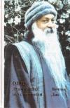Купить книгу Ошо - Вечное Дао. Дхаммапада: Вкус вечности