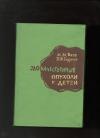 Купить книгу Басс М. Глузман Д. - Злокачественные опухоли у детей.