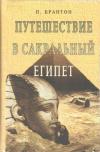 Купить книгу Брантон П. - Путешествие в сакральный Египет