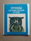 Купить книгу Д. Беспалый - Птицы Беловежской пущи