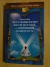 Купить книгу Блаво Рушель - Что с нами будет после 2012 года или откровения Акаши об Эре Че