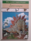Купить книгу  - Динозавры. Моя первая энциклопедия