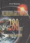 Купить книгу Волков В. В. - Медицина бессмертия и 280 лет земной жизни