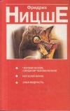Купить книгу Ницше - Человеческое, слишком человеческое. Веселая наука. Злая мудрость