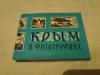 Купить книгу  - Крым в фотографиях