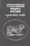 Составитель Калинин - Отечественные породы служебных собак