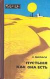 Купить книгу Бабаев, А. - Пустыня как она есть