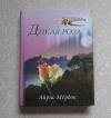 Купить книгу Мердок Айрис - Дикая роза