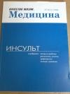 """Купить книгу  - Журнал """" Медицина. Инсульт """". Выпуск 2"""