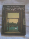 Купить книгу Абрамов Ф. А. - Трава - мурава