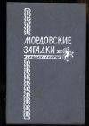 Купить книгу  - Мордовские загадки.