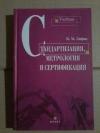 Купить книгу Лифиц И. М. - Стандартизация, метрология и сертификация