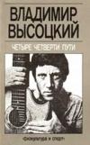 Купить книгу Владимир Высоцкий - Четыре четверти пути