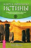 Купить книгу Орион Фоксвуд - Ключ к познанию истины. Старинные магические практики самосовершенствования