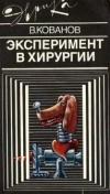 Купить книгу Кованов, В. - Эксперимент в хирургии