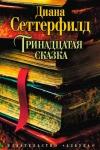 Купить книгу Диана Сеттерфилд - Тринадцатая сказка
