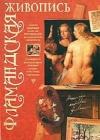 Купить книгу В. М. Жабцев - Фламандская живопись