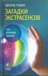 Купить книгу Годик Эдуард Эммануилович - Загадка экстрасенсов: Что открыли физики