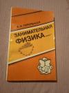 Купить книгу Перельман Я. И. - Занимательная физика. Книга 1