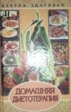 Жукова В. Т. (Составитель) - Домашняя диетотерапия. Серия: Азбука здоровья