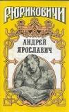 Купить книгу Горская, Ирина - Андрей Ярославич
