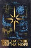 купить книгу Ларин С. И. ред. - На суше и на море. 1983