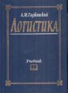 Купить книгу Гаджинский, А.М. - Логистика