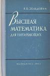 Я. Б. Зельдович - Высшая математика для начинающих
