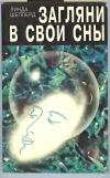 Купить книгу Шепперд Линда. - Загляни в свои сны. Перевод с англ.