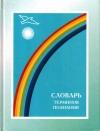 Купить книгу М. А. Костина - Словарь терминов познания