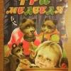 Купить книгу  - Три медведя. Русская народная сказка в обработке Л. Толстого