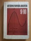 Купить книгу Ред. Колмогоров А. Н. - Алгебра и начала анализа. Учебное пособие для 9 - 10 класса