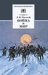 Купить книгу Толстой Лев - Война и мир: Роман: В 4 тт: Т. 4