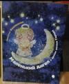 Купить книгу Анастасия Безлюдная - Маленький Ангел
