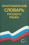 Купить книгу Бархударов, С.Г. - Орфографический словарь русского языка: 80000