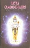 Купить книгу Бхактиведанта Свами Прабхупада Абхай Чаранаравинда - Наука самоосознания