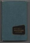 Купить книгу Потоцкая, В. В.; Потоцкая, Н. П. - Русско-французский словарь