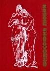 Купить книгу Ивин А. А. - Философия любви - в 2-х томах