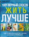 Купить книгу [автор не указан] - 1001 способ жить лучше. Как повысить качество жизни в союзе с природой