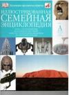 Энциклопедия - Иллюстрированная семейная энциклопедия