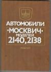 - Автомобили `Москвич` моделей 2140, 2138: Ремонт