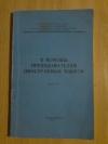 Купить книгу Ред. Купреянова В. Н. - В помощь преподавателям иностранных языков. Выпуск 5