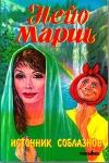 Купить книгу Нейо Марш - Источник соблазнов