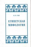 Купить книгу И. В. Рак - Египетская мифология