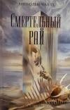 Купить книгу Чайлд Линкольн - Смертельный рай. Серия: Книга - загадка, книга - бестселлер.