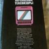 Купить книгу Бродский М. А. - Переносные телевизоры. Справочное пособие